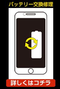 iPhoneバッテリー交換修理