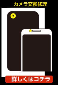 iPhoneカメラ交換修理
