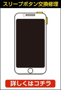 iPhoneスリープボタン交換修理