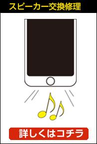 iPhoneスピーカー交換修理