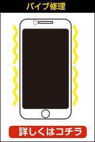 iPhoneバイブ修理