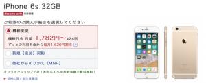 docomowith-iphone6s-1