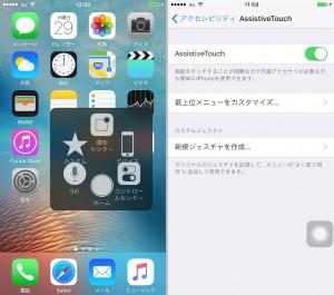 大阪府泉佐野 iPhone6 ガラス交換 プチ情報