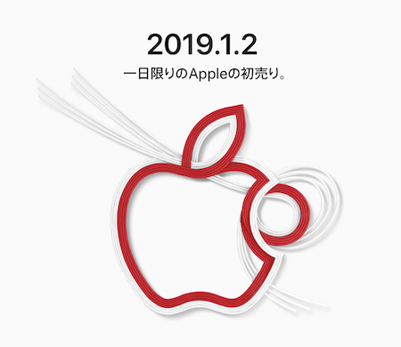 Apple2019-1