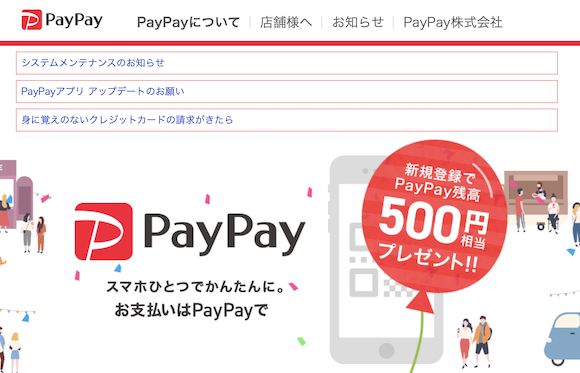 PayPay-Web