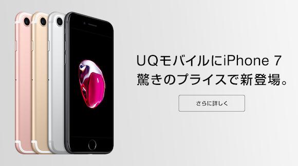 UQmobile-iPhone7
