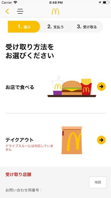 McDonaldmobileorder_03