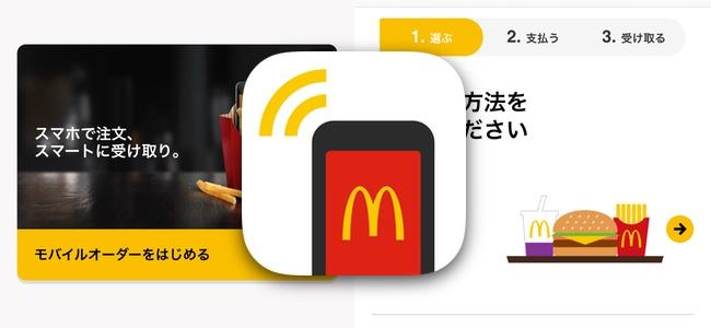 McDonaldmobileorder_650