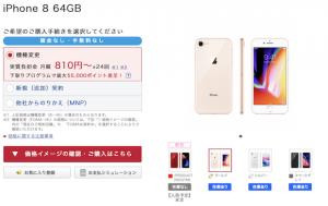 docomoonline-iphone8