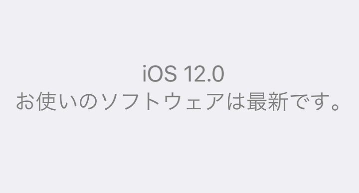 ios-jidou-update-050