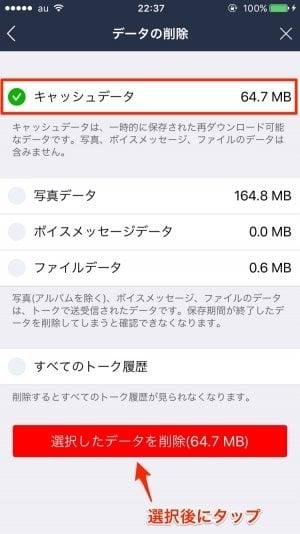 line-delete-cache-data-20161031-4a