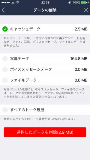 line-delete-cache-data-20161031-6